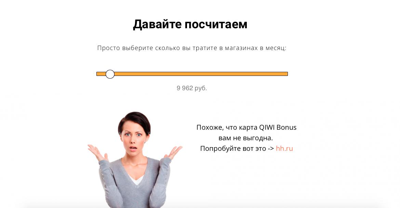 Кейс «QIWI Bonus»