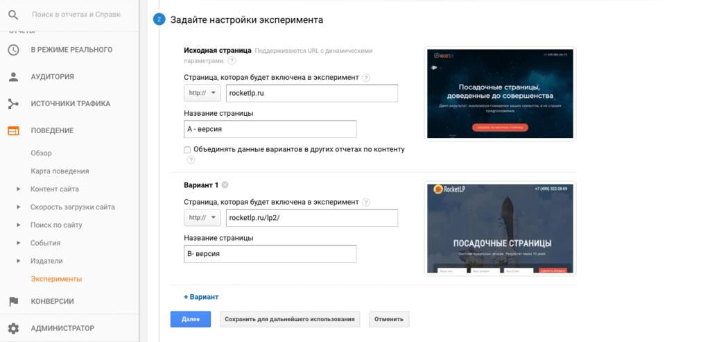 Как провести A/B тест в Google Analytics с помощью Content Experiments