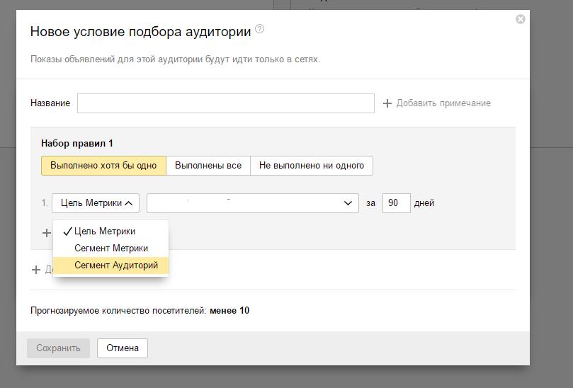 Как создавать Яндекс Аудитории